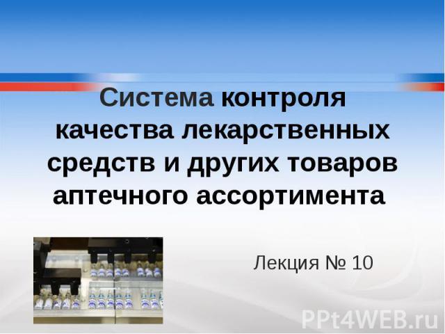 Система контроля качества лекарственных средств и других товаров аптечного ассортимента Лекция № 10