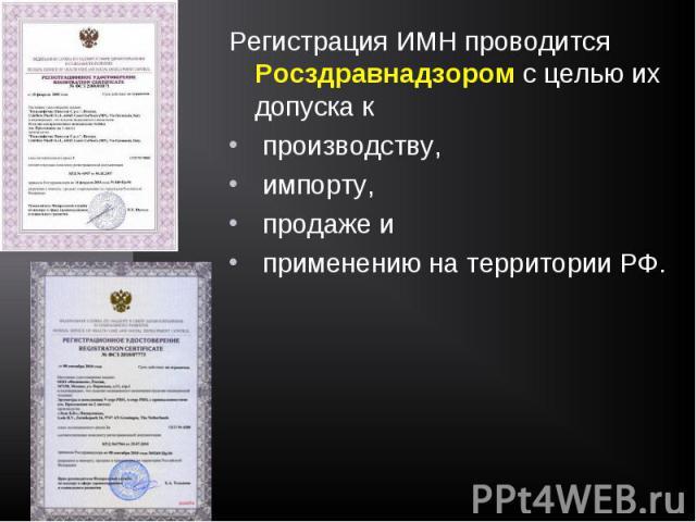 Регистрация ИМН проводится Росздравнадзором с целью их допуска к производству, импорту, продаже и применению на территории РФ.