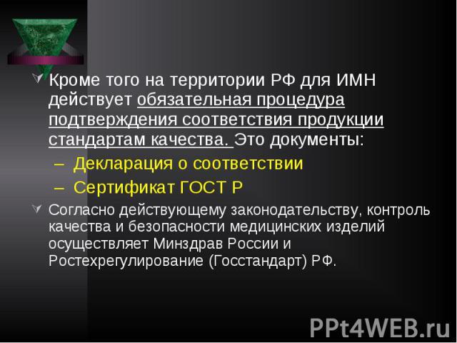 Кроме того на территории РФ для ИМН действует обязательная процедура подтверждения соответствия продукции стандартам качества. Это документы: Декларация о соответствии Сертификат ГОСТ Р Согласно действующему законодательству, контроль качества и без…