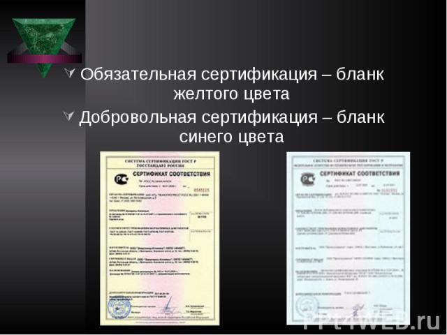 Обязательная сертификация – бланк желтого цвета Добровольная сертификация – бланк синего цвета