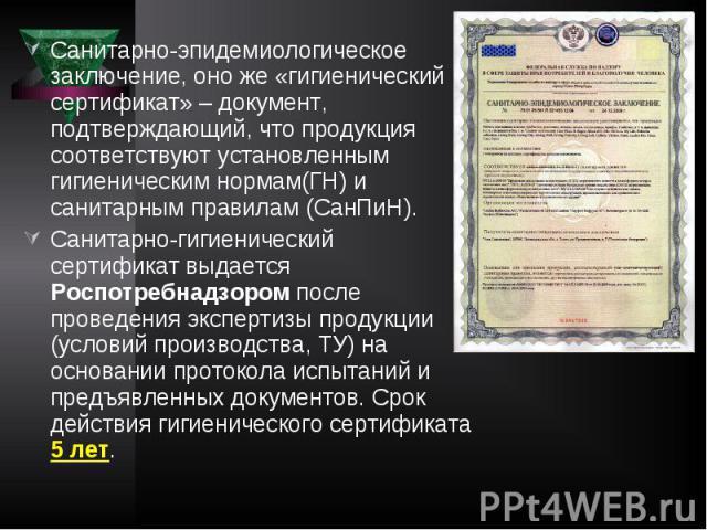 Санитарно-эпидемиологическое заключение, оно же «гигиенический сертификат» – документ, подтверждающий, что продукция соответствуют установленным гигиеническим нормам(ГН) и санитарным правилам (СанПиН). Санитарно-гигиенический сертификат выдается Рос…