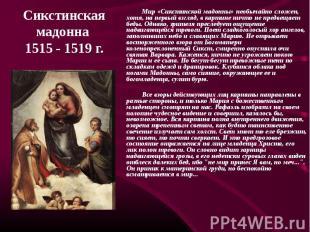 Сикстинская мадонна 1515 - 1519 г. Мир «Сикстинской мадонны» необычайно сложен,