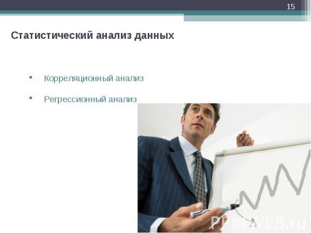 * Статистический анализ данных Корреляционный анализ Регрессионный анализ
