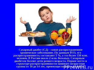 Сахарный диабет (СД) - самое распространенное хроническое заболевание. По данным