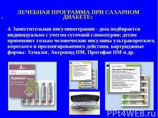 4. Заместительная инсулинотерапия - доза подбирается индивидуально с учетом суто