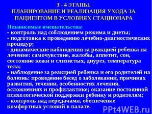 Независимые вмешательства: - контроль над соблюдением режима и диеты; - подготов