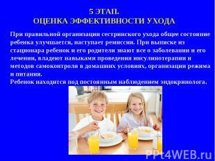 При правильной организации сестринского ухода общее состояние ребенка улучшается