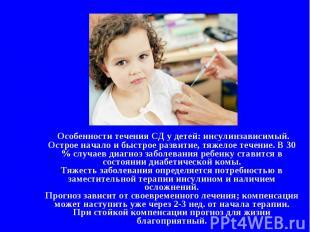 Особенности течения СД у детей: инсулинзависимый. Острое начало и быстрое развит