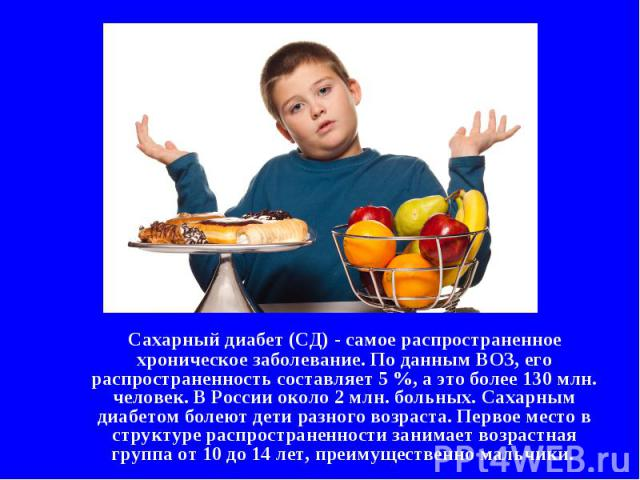 Сахарный диабет (СД) - самое распространенное хроническое заболевание. По данным ВОЗ, его распространенность составляет 5 %, а это более 130 млн. человек. В России около 2 млн. больных. Сахарным диабетом болеют дети разного возраста. Первое место в …