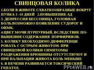 СВИНЦОВАЯ КОЛИКА 1.БОЛИ В ЖИВОТЕ СХВАТКООБРАЗНЫЕ ВОКРУГ ПУПКА 3 -10 ДНЕЙ 2.ПОВЫШ