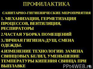 ПРОФИЛАКТИКА САНИТАРНО-ГИГИЕНИЧЕСКИЕ МЕРОПРИЯТИЯ 1. МЕХАНИЗАЦИЯ, ГЕРМЕТИЗАЦИЯ ПР