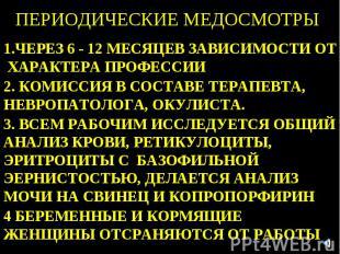 ПЕРИОДИЧЕСКИЕ МЕДОСМОТРЫ 1.ЧЕРЕЗ 6 - 12 МЕСЯЦЕВ ЗАВИСИМОСТИ ОТ ХАРАКТЕРА ПРОФЕСС