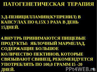 ПАТОГЕНЕТИЧЕСКАЯ ТЕРАПИЯ 3.Д-ПЕНИЦИЛЛАМИН(КУПРЕНИЛ) В КАПСУЛАХ ПО 0,15Х 3 РАЗА В