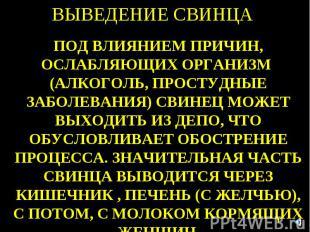 ВЫВЕДЕНИЕ СВИНЦА ПОД ВЛИЯНИЕМ ПРИЧИН, ОСЛАБЛЯЮЩИХ ОРГАНИЗМ (АЛКОГОЛЬ, ПРОСТУДНЫЕ