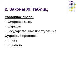 2. Законы XII таблиц Уголовное право: Смертная казнь Штрафы Государственные прес