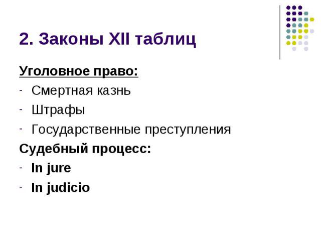 2. Законы XII таблиц Уголовное право: Смертная казнь Штрафы Государственные преступления Судебный процесс: In jure In judicio