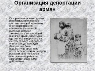 Организация депортации армян Разоружение армян сделало возможным проведение сист
