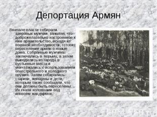 Депортация Армян Вначале власти собирали здоровых мужчин, заявляя, что доброжела