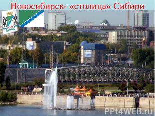 Новосибирск- «столица» Сибири