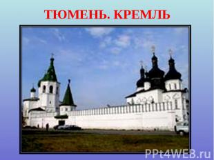 ТЮМЕНЬ. КРЕМЛЬ