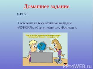 Домашнее задание § 49, 50 Сообщение на тему нефтяные концерны «ЛУКОЙЛ», «Сургутн