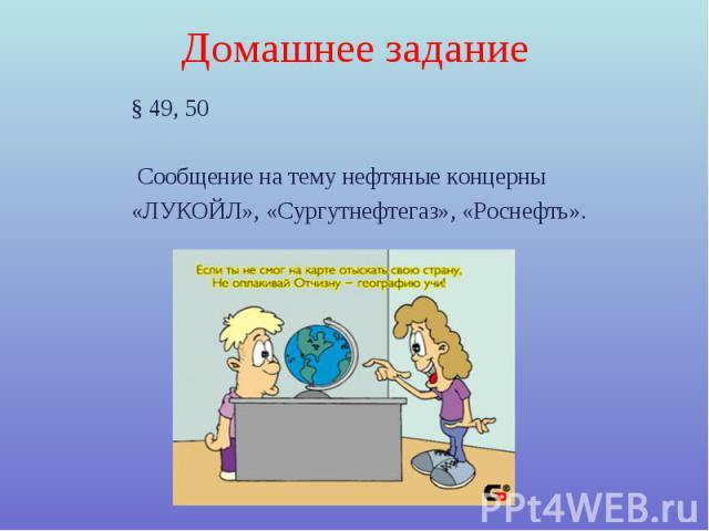 Домашнее задание § 49, 50 Сообщение на тему нефтяные концерны «ЛУКОЙЛ», «Сургутнефтегаз», «Роснефть».