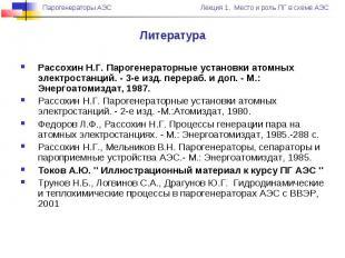 Литература Рассохин Н.Г. Парогенераторные установки атомных электростанций. - 3-