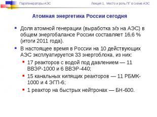 Атомная энергетика России сегодня Доля атомной генерации (выработка э/э на АЭС)