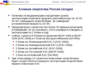 Атомная энергетика России сегодня Политика по модернизации и продлению сроков эк