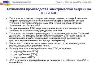 Технология производства электрической энергии на ТЭС и АЭС Тепловая эл.станция -