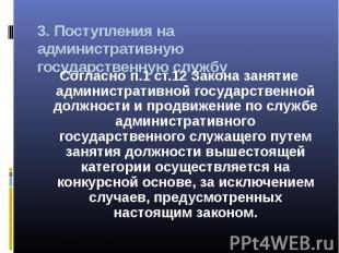 3. Поступления на административную государственную службу Согласно п.1 ст.12 Зак