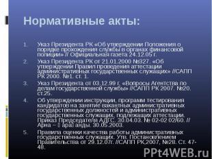 Нормативные акты: Указ Президента РК «Об утверждении Положения о порядке прохожд