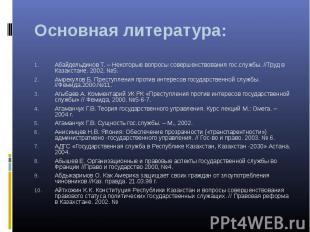 Основная литература: Абайдельдинов Т. – Некоторые вопросы совершенствования гос.