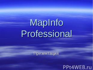 MapInfo Professional Презентация