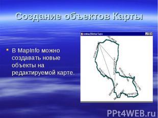 Создание объектов Карты В MapInfo можно создавать новые объекты на редактируемой