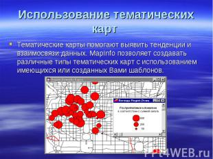 Использование тематических карт Тематические карты помогают выявить тенденции и