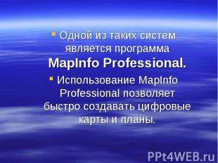 Одной из таких систем является программа MapInfo Professional. Использование Map
