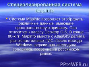 Специализированная система Maplnfo Система Maplnfo позволяет отображать различны