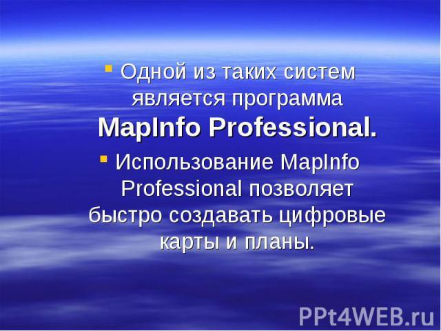 Одной из таких систем является программа MapInfo Professional. Использование MapInfo Professional позволяет быстро создавать цифровые карты и планы.