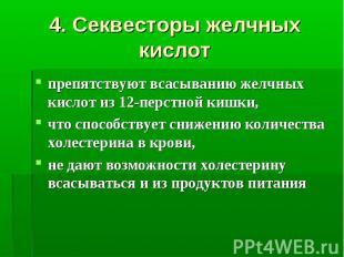 4. Секвесторы желчных кислот препятствуют всасыванию желчных кислот из 12-перстн