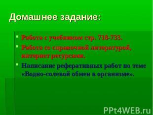 Домашнее задание: Работа с учебником стр. 718-733. Работа со справочной литерату