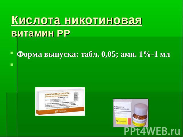 Кислота никотиновая витамин РР Форма выпуска: табл. 0,05; амп. 1%-1 мл