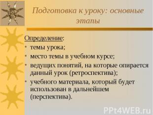 Подготовка к уроку: основные этапы Определение: темы урока; место темы в учебном