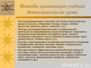 Методы организации учебной деятельности на уроке Методы формирования сознания в