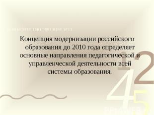 Концепция модернизации российского образования до 2010 года определяет основные