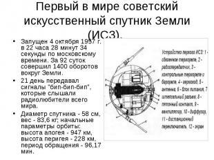 Первый в мире советский искусственный спутник Земли (ИСЗ). Запущен 4 октября 195