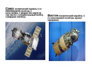Союз -космический корабль 2-го поколения(108 полётов, 2 катастрофы, 2 аварии без