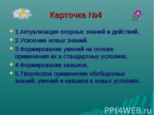 Карточка №4. 1.Актуализация опорных знаний и действий. 2.Усвоение новых знаний.