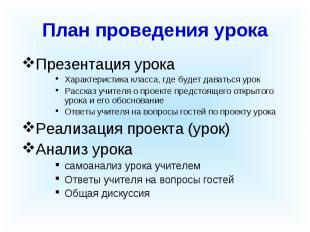 План проведения урока Презентация урока Характеристика класса, где будет даватьс