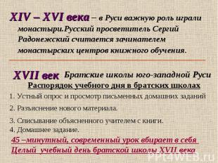 XVII век Братские школы юго-западной Руси Распорядок учебного дня в братских шко